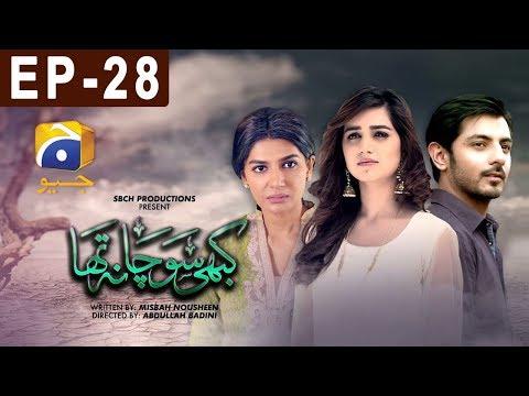 Kabhi Socha Na Tha - Episode 28 - Har Pal Geo