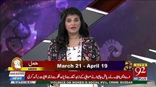Watch your weekly astrology with Samia Khan | Ye Hafta Kesa Rahe Ga? | 25 Nov 2018 | 92NewsHD