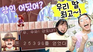 [풀버전]가성비 육아 끝판왕! 프린세스메이커2 첫 플레…