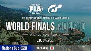 [日本語] FIA-GT選手権 2019 | ネイションズカップ | ワールドファイナル | 決勝