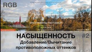 Насыщенность в Photoshop #2: RGB. Добавление/Вычитание противоположных оттенков