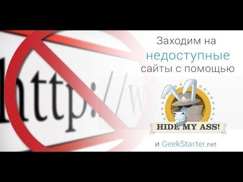 Заходим на недоступные сайты с помощью HideMyAss и GeekStarter.net