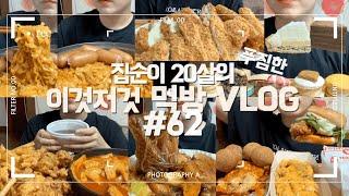 크림진짬뽕,노란통닭 마늘치킨+눈꽃치즈떡볶이,당면가득간장찜닭,불싸이버거+치즈볼+치킨+감자튀김,등심까스+치즈까스+새우튀김 먹는 먹방 VLOG/마카롱/쿠키/호드치즈타르트/꾸덕한초코케이크