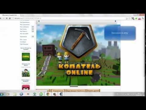 Как использовать Cheat Engine в игре Копатель онлайн