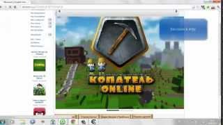 Как использовать Cheat Engine в игре Копатель онлайн(В этом видео уроки я покажу как пользоваться Программой Cheat Engine в игре копатель онлайн., 2012-12-16T14:32:40.000Z)