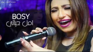 اغنية بوسى امل حياتى جامدة اووووى 2016