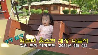 [성장 일기] 외손녀 윤소현 [창원 단감 테마 공원에서 2021. 6. 9.(17개월)