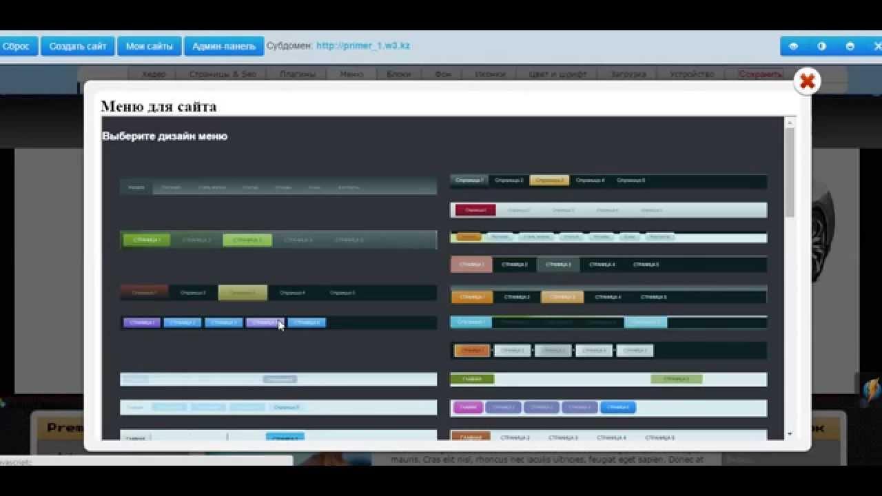 Дизайн сайта видео уроки