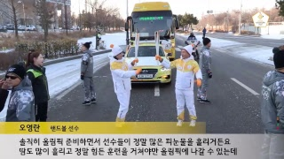 2018 평창 동계올림픽대회 성화봉송 생중계-83일차(PyeongChang 2018 Olympic Torch Relay Live-Day83)