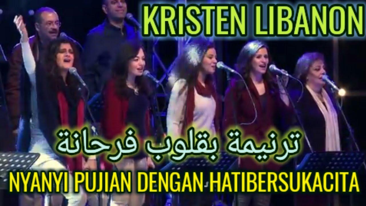"Kristen Libanon ""ترنيمة بقلوب فرحانة"" Nyanyian Pujian dengan hati yang Bersukacita"