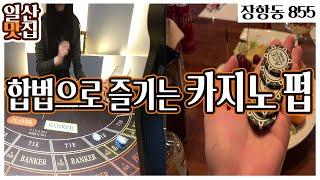 [일산맛집] 라운지펍은 어떤 곳 일까? 최초 리뷰! 웨…