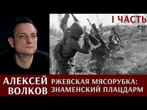 Ржевская мясорубка - 1: знаменский плацдарм.