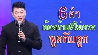 """6 คำต้องห้ามที่ """"ไม่ควรพูดกับลูก"""" I จตุพล ชมภูนิช I Supershane Thailand"""