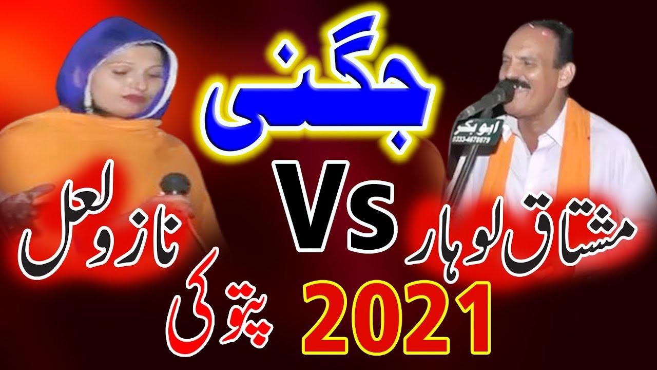Download Jugni - Mushtaq Lohar vs Nazo Lal - New Noshahi Kalam in New Verson -  New Punjabi Sufi Songs  2021