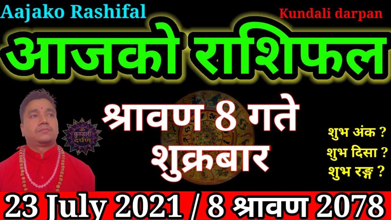 Aajako Rashifal Shrawan 8 l Friday, 23 July 2021 l Aajako Rashifal 2078 l Rashifal Today   Rashifal