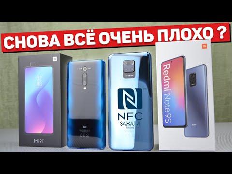 Сравнение Redmi Note 9S / Redmi Note 9 Pro и Xiaomi Mi 9T - что ЕЩЁ они ЗАЖАЛИ кроме NFC и AMOLED ?