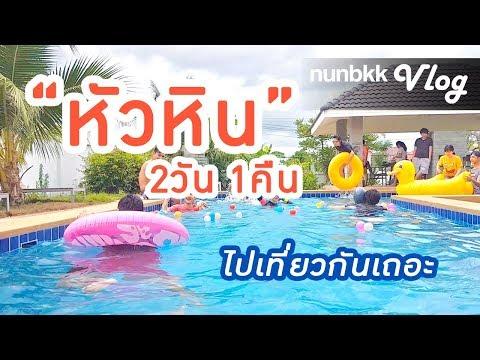 ทริปโดดน้ำ - บ้านพักสุดหรู พร้อมสระว่ายน้ำส่วนตัว  (บ้านเดซี่ หัวหิน พูลวิลล่า - Pool Villa Huahin)