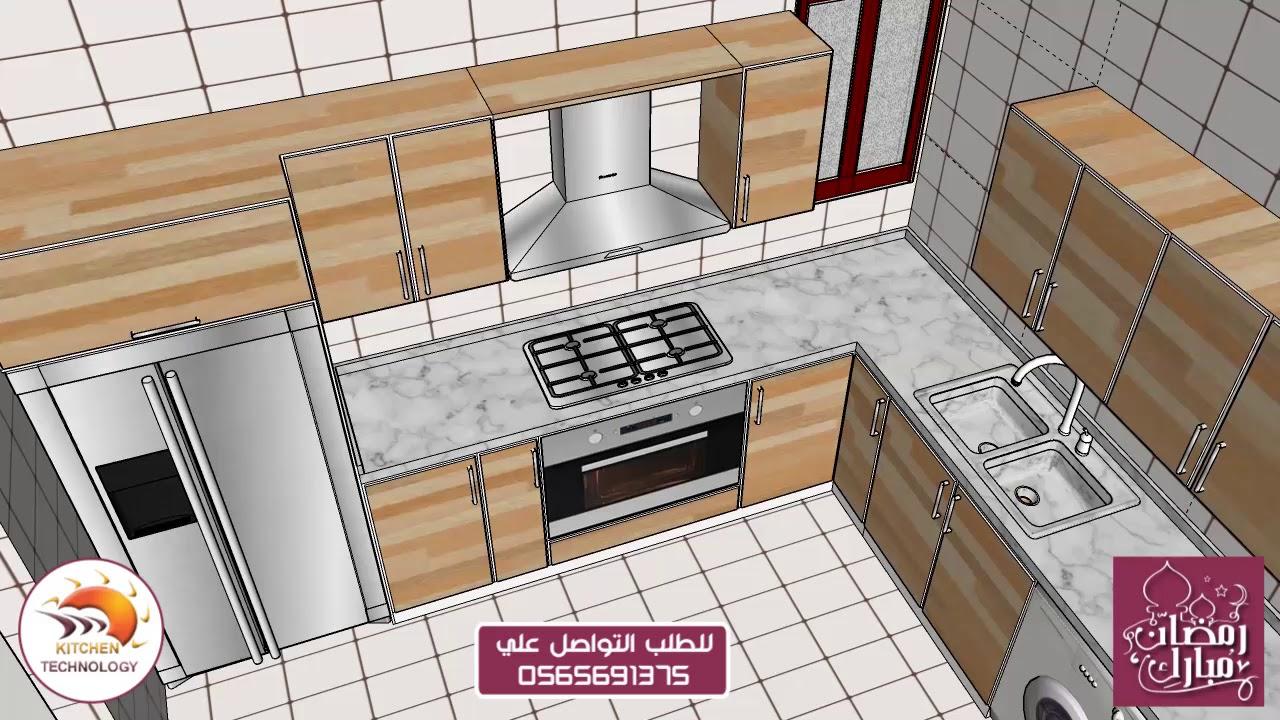 تصميم مطبخ 3d Youtube