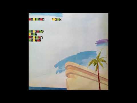 Lokeach Et Hayom Le'at Full Album - Avi Matos [1986 Israel]