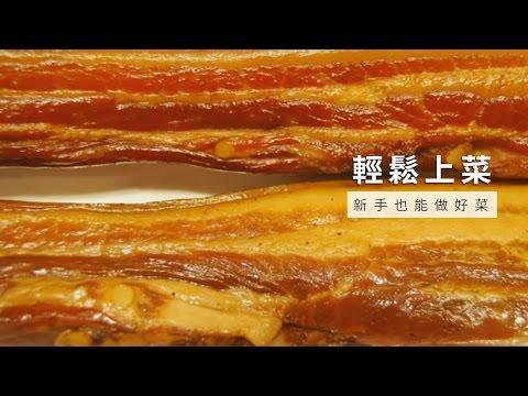 【年節乾貨挑選小撇步】臘肉如何挑選?