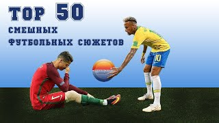 Top 50 funny football stories