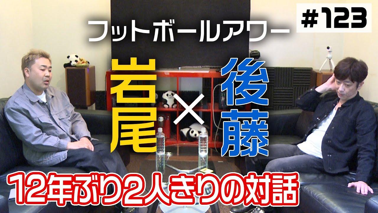 【岩尾×後藤】12年ぶりの2人きりトーク【楽屋トーク】