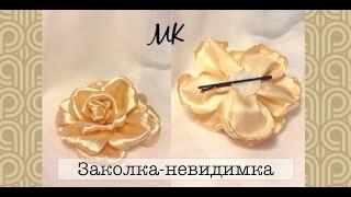 Заколка - невидимка/ Цветок канзаши из атласной ленты