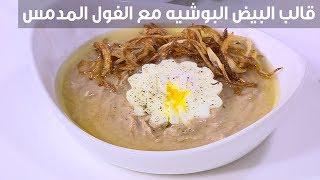 قالب البيض البوشيه مع الفول المدمس  عماد الخشت