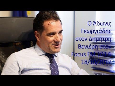 Ο Άδωνις Γεωργιάδης στον Δημήτρη Βενιέρη στον Focus FM 103,6 18/10/2017