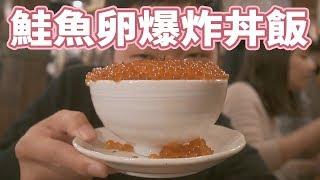 滿滿鮭魚卵丼飯!!超熱血北海道居酒屋!!