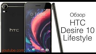 Обзор Доступного Hi-Res Смартфона HTC Desire 10 Lifestyle от GeekStarter