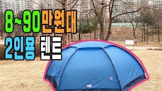 8~90만원대 2인용 텐트 │호불호 갈리는 장단점들 │…