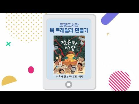 [구리,시민행복특별시] 북트레일러 만들기 - 토평도서관