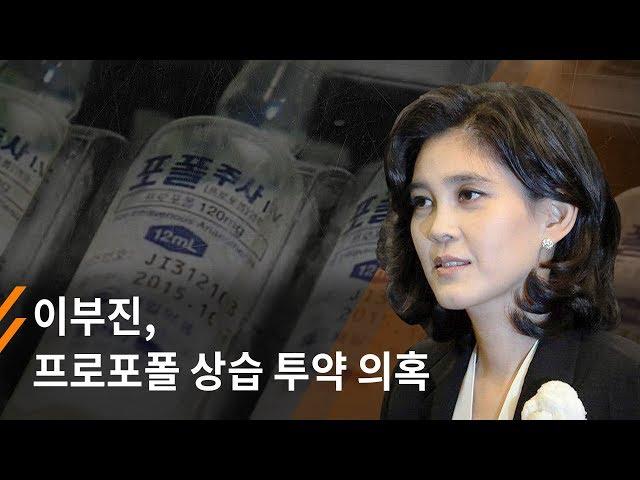 뉴스타파 - 이부진, 프로포폴 상습 투약 의혹(2019.3.20)