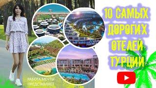 10 Самых Дорогих Отелей Турции 2021 Работа Мечты