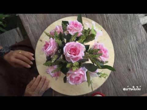 ร้านดอกไม้ บ้านใบไม้ แนะนำการจัดดอกไม้แบบง่ายๆ