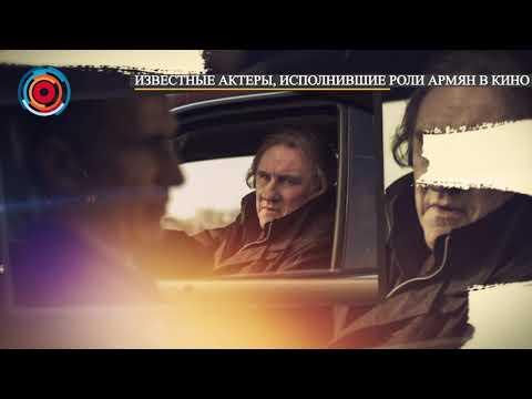 Сыгравшие армян звезды мирового кино
