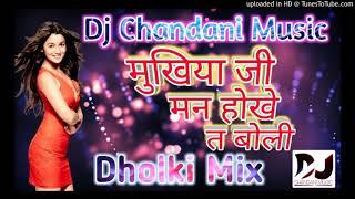 #_Pawan_Singh A Mukhiya Ji Dj Chandani Music