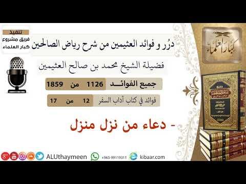 1126 دعاء من نزل منزل فوائد من رياض الصالحين ابن عثيمين Youtube