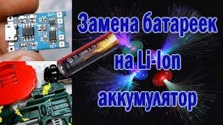 замена батареек на Li-Ion аккумулятор
