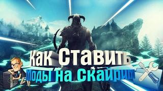 КАК СТАВИТЬ МОДЫ НА СКАЙРИМ | Skyrim: Legendary Edition