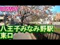 【駅散歩BGM付】八王子みなみ野駅東口 JR横浜線 JRYokohama Line Hachioji Minami …