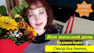 Beauty влог:  Мой женский день. Подарки мужа. Стихи для девочек)))