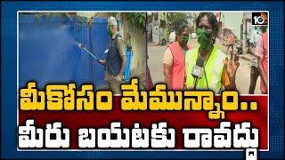 మీకోసం మేమున్నాం.. మీరు బయటకు రావద్దు | Stay at Home We Will Work For You, Says Sanitation Workers