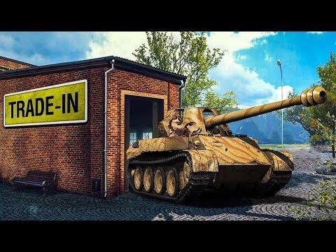 НЕ МЕНЯЙ ТАНКИ ПО TRADE IN ❕⛔ Обмен премиум танков Trade-in , какой прем танк выбрать?