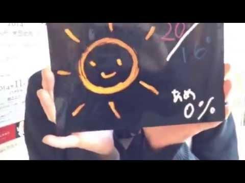 今日の狛江のお天気は? 2014年11月7日(金)【狛江天気】狛江市民祭り予告の巻 美人天気