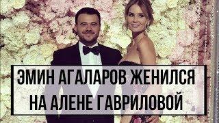 Эмин Агаларов женился на Алене Гавриловой : первые фото со свадьбы, платье невесты и звездные гости