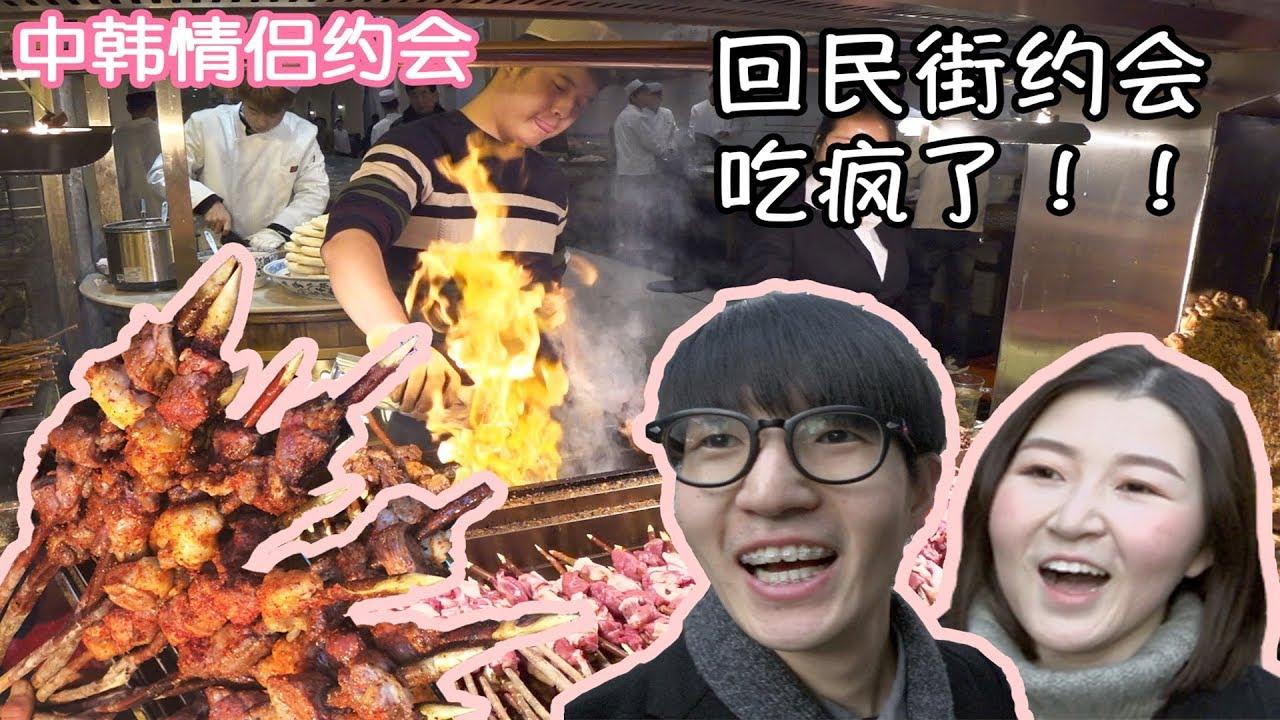 和韩国男朋友一起吃西安回民街传说中的小吃, 胃要爆炸谁来负责! 【中韩情侣日记】