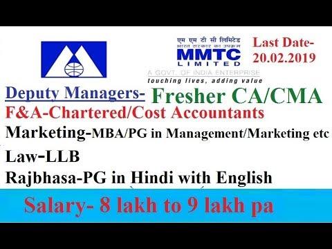 MMTC Limited Recruitment 2019 Deputy Managers/ CA/CMA/ LLB/PG/MBA