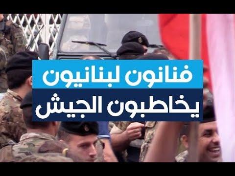 فنانون لبنانيون يخاطبون الجيش  - نشر قبل 2 ساعة